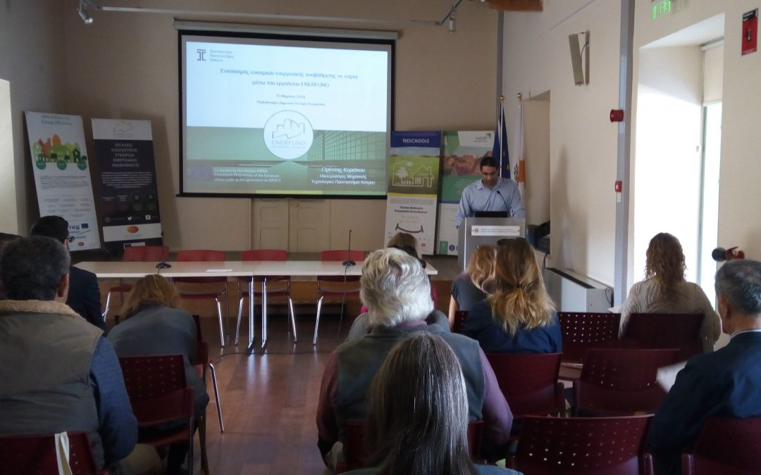 Presentation of ENERFUND Tool at the 'Energy Renovation Opportunities & Solutions for Buildings' Workshop